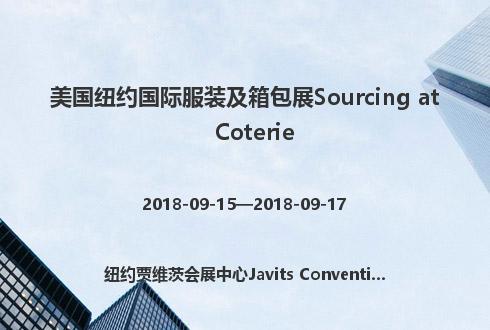 美国纽约国际服装及箱包展Sourcing at Coterie