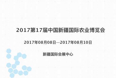 2017第17届中国新疆国际农业博览会