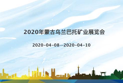 2020年蒙古烏蘭巴托礦業展覽會