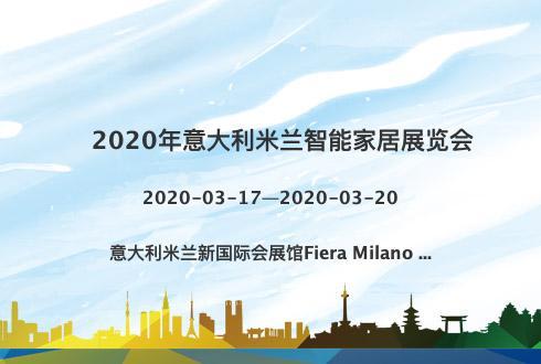 2020年意大利米兰智能家居展览会