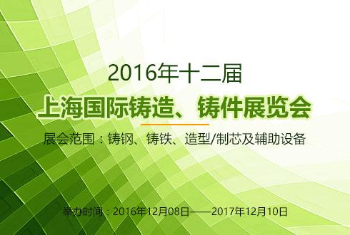 2016年第十二届上海国际铸造、铸件展览会