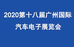 2020第十八届广州国际汽车电子技术展览会