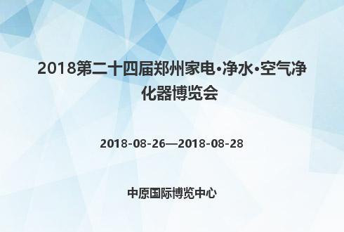 2018第二十四届郑州家电·净水·空气净化器博览会