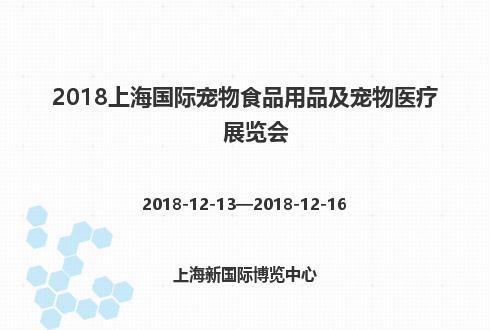 2018上海國際寵物食品用品及寵物醫療展覽會