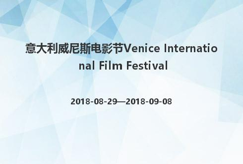 意大利威尼斯电影节Venice International Film Festival
