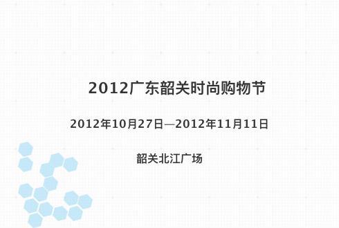 2012广东韶关时尚购物节