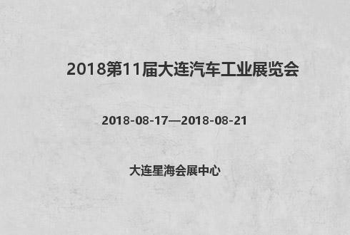 2018第11届大连汽车工业展览会
