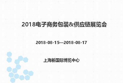 2018电子商务包装&供应链展览会