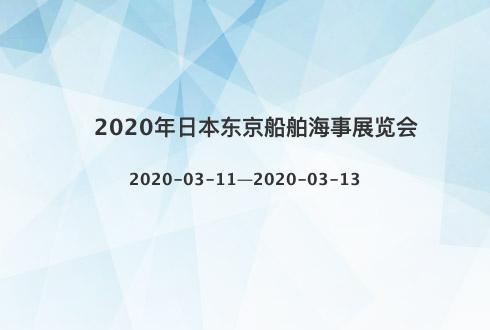2020年日本东京船舶海事展览会