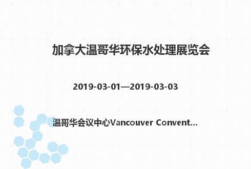 加拿大温哥华环保水处理展览会
