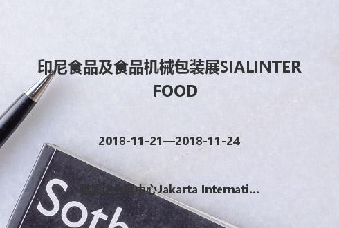 印尼食品及食品机械包装展SIALINTERFOOD