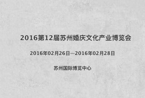 2016第12届苏州婚庆文化产业博览会