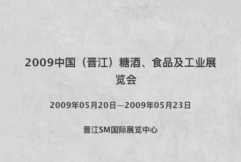 2009中国(晋江)糖酒、食品及工业展览会