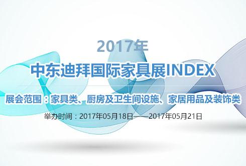 2017年中东迪拜国际家具展INDEX