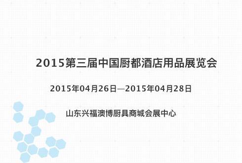 2015第三届中国厨都酒店用品展览会