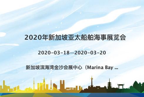 2020年新加坡亚太船舶海事展览会