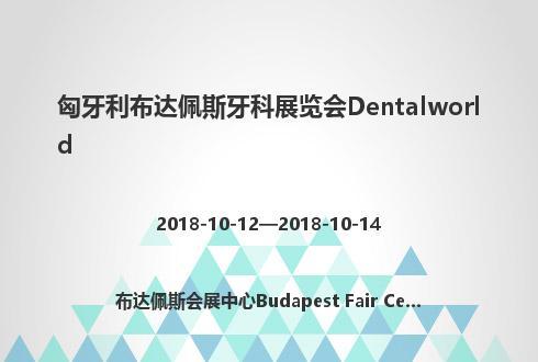 匈牙利布达佩斯牙科展览会Dentalworld