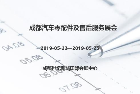 2019年成都汽车零配件及售后服务展会