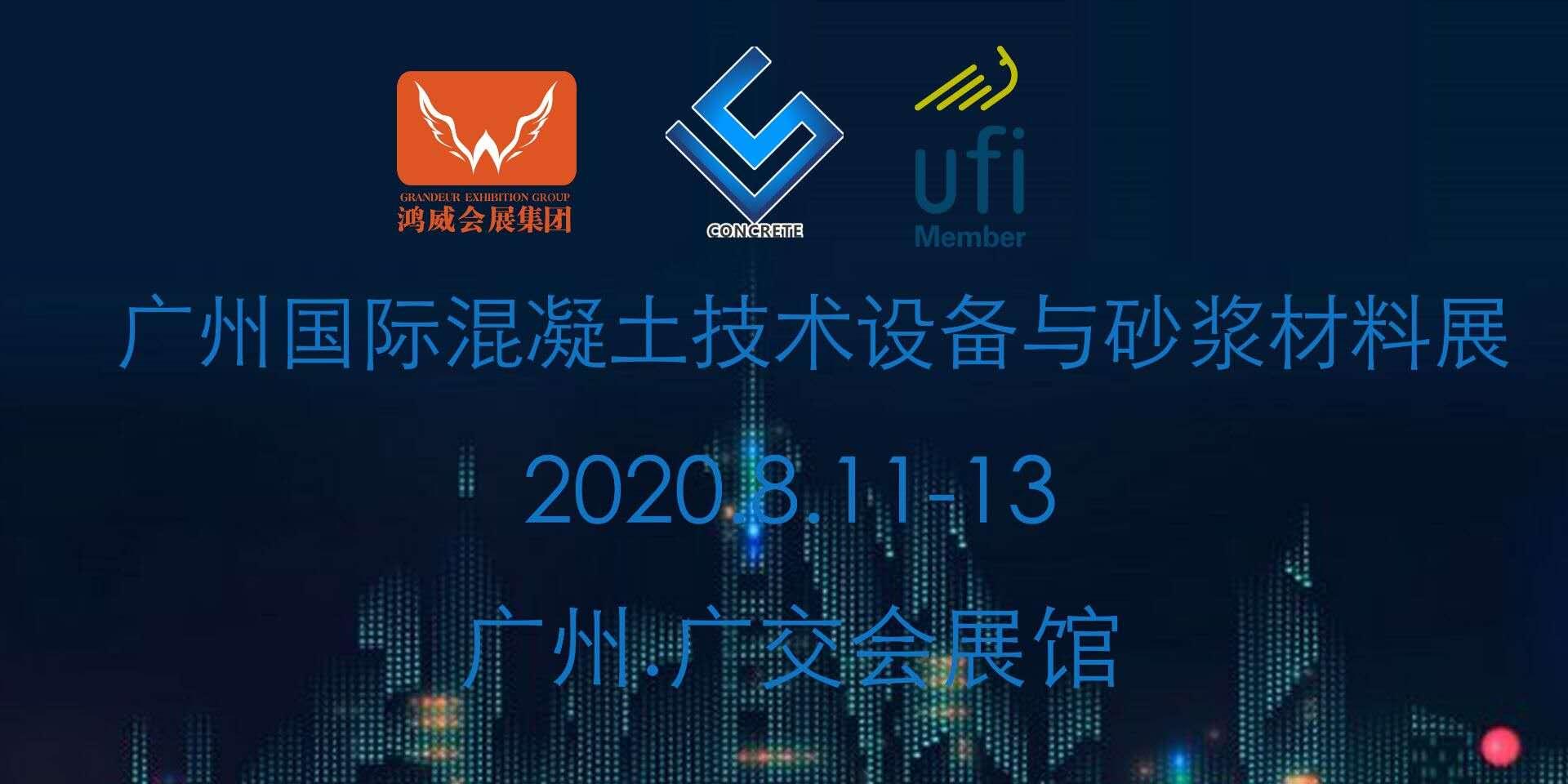 广州国际混凝土技术设备与砂浆材料展