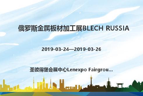 俄罗斯金属板材加工展BLECH RUSSIA