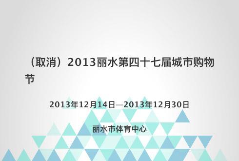 2013丽水第四十七届城市购物节
