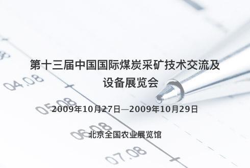 第十三届中国国际煤炭采矿技术交流及设备展览会