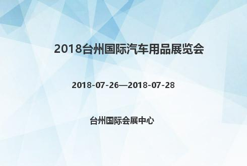 2018台州国际汽车用品展览会