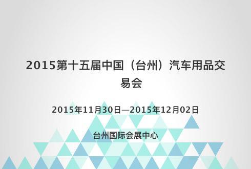 2015第十五届中国(台州)汽车用品交易会
