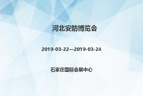 2019年河北安防博览会