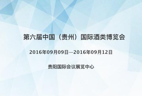 第六届中国(贵州)国际酒类博览会