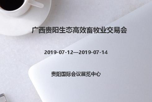 2019年广西贵阳生态高效畜牧业交易会