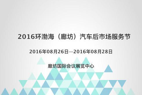 2016环渤海(廊坊)汽车后市场服务节