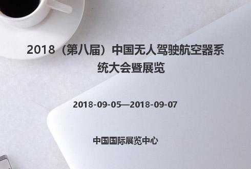 2018(第八届)中国无人驾驶航空器系统大会暨展览