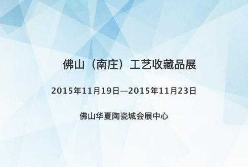 佛山(南庄)工艺收藏品展