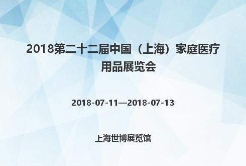 2018第二十二届中国(上海)家庭医疗用品展览会