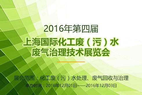 2016年第四届上海国际化工废(污)水、废气治理技术展览会