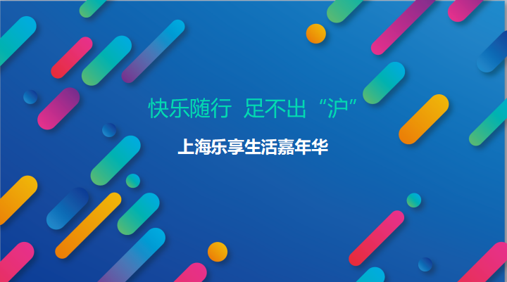 上海乐享生活嘉年华