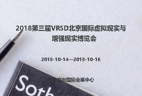 2018第三届VRSD北京国际虚拟现实与增强现实博览会