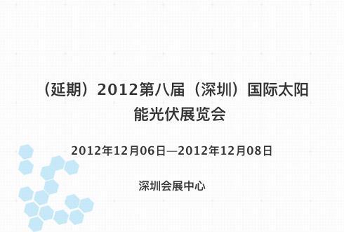 2012第八届(深圳)国际太阳能光伏展览会
