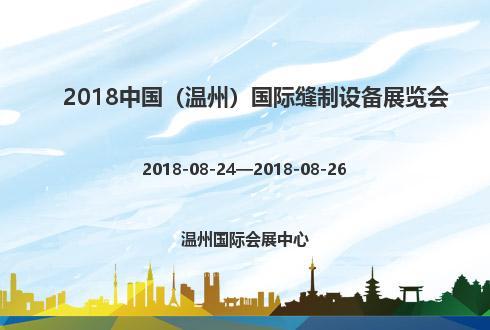 2018中国(温州)国际缝制设备展览会