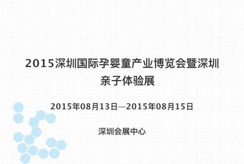 2015深圳国际孕婴童产业博览会暨深圳亲子体验展