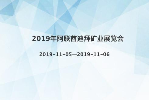 2019年阿聯酋迪拜礦業展覽會