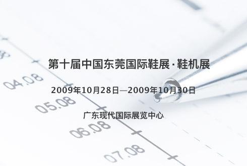 第十届中国东莞国际鞋展·鞋机展