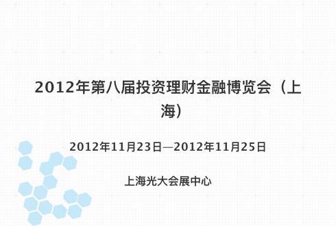 2012年第八届投资理财金融博览会(上海)