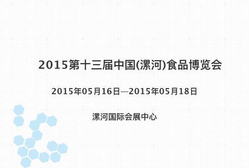 2015第十三届中国(漯河)食品博览会