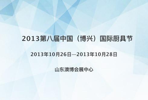 2013第八届中国(博兴)国际厨具节