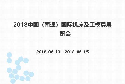 2018中国(南通)国际机床及工模具展览会
