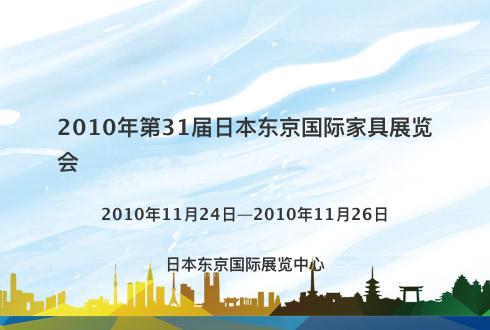 2010年第31届日本东京国际家具展览会