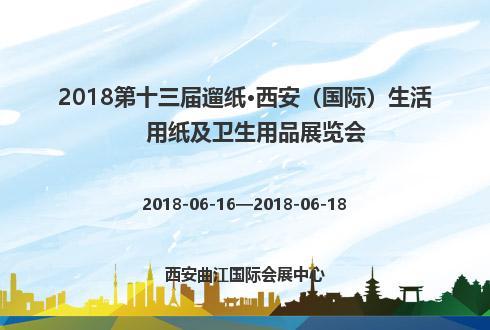 2018第十三届遛纸·西安(国际)生活用纸及卫生用品展览会