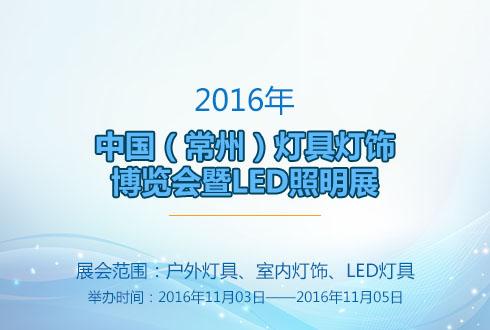 2016年江苏中国(常州)灯具灯饰博览会暨LED照明展